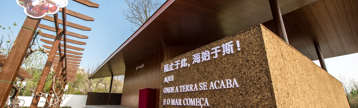 Portugal at Yangzhou Exhibition and cork is hightlighted