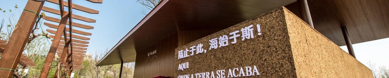 Pavilhão de Portugal na Exposição Horticultural Internacional de Yangzhou destaca a cortiça